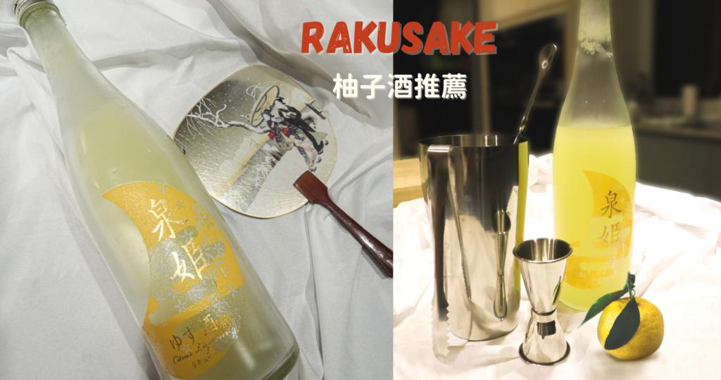 泉姬柚子酒