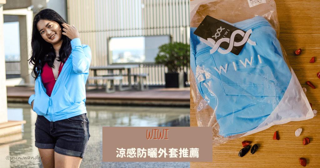 WIWI冰涼護膚外套評價 2