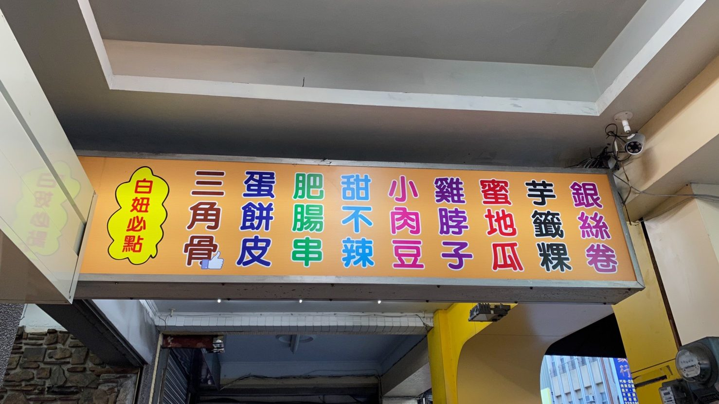 白妞鹹酥雞招牌
