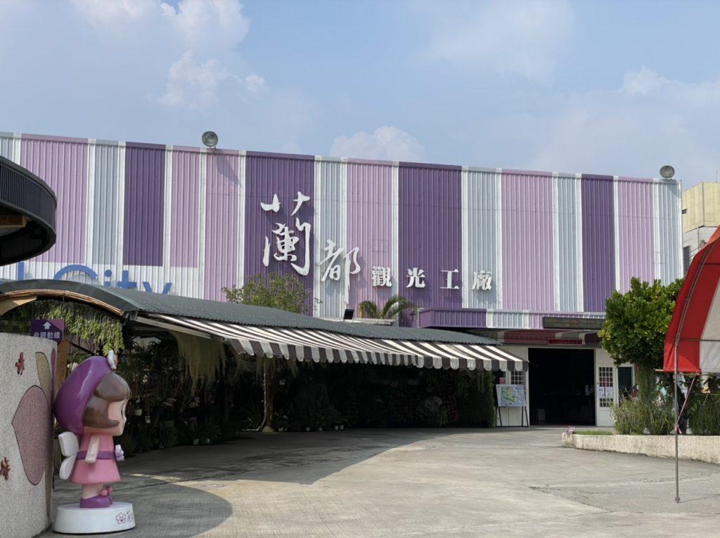 蘭都觀光工廠