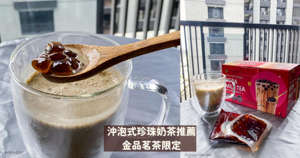 沖泡式珍珠奶茶 6