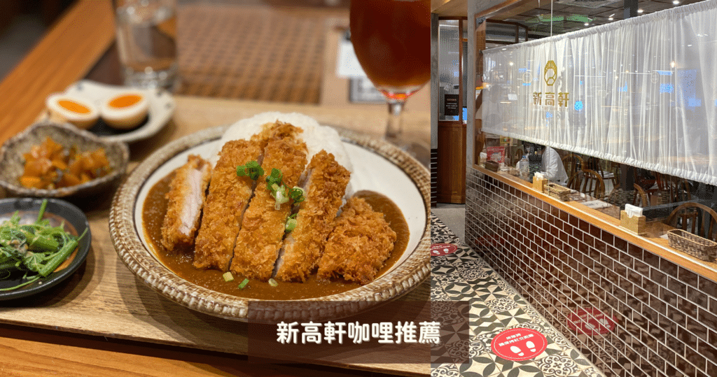 台北咖哩推薦 2